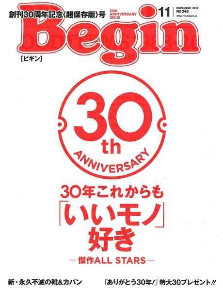 Begin 11月号 掲載情報