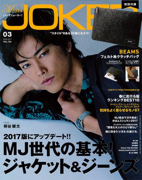 Men's JOKER 3月号 掲載情報