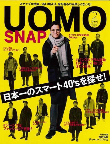 UOMO 2月号 掲載情報