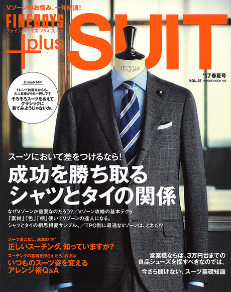FINEBOYS plus SUIT Vol.27 '17春夏号 掲載情報