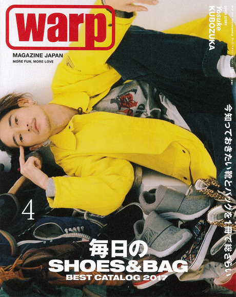 warp 4月号 掲載情報