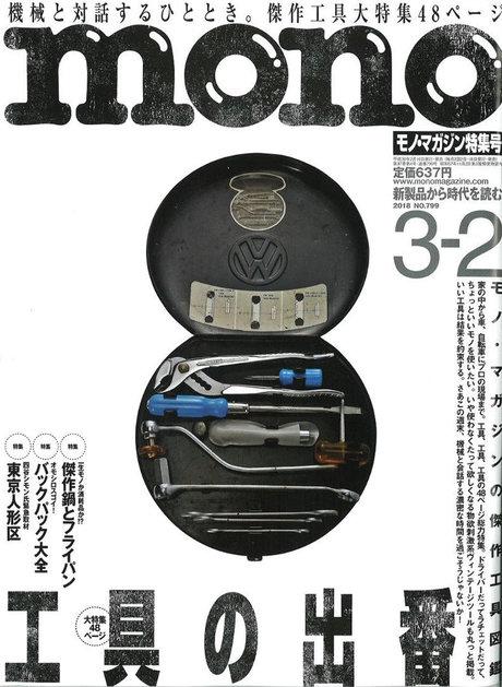 モノ・マガジン 2月16日号 掲載情報
