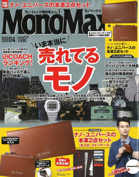 MonoMax 4月号 掲載情報