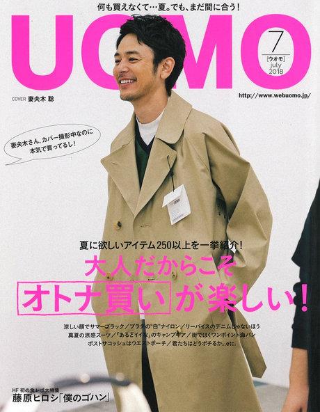 UOMO 7月号 掲載情報