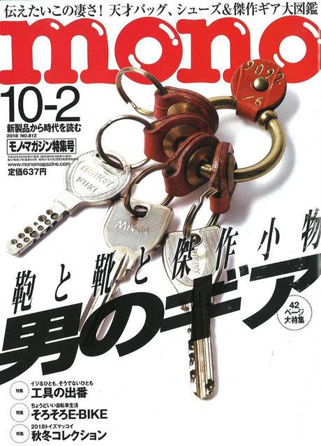 モノ・マガジン 10月2日号 掲載情報