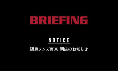 BRIEFING 阪急メンズ東京 閉店のお知らせ