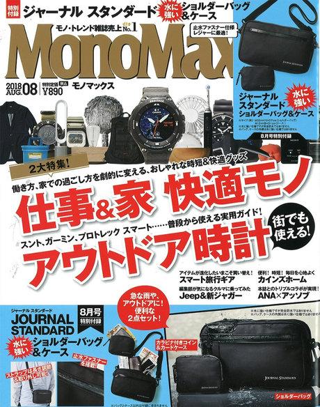 MonoMax 8月号 掲載情報