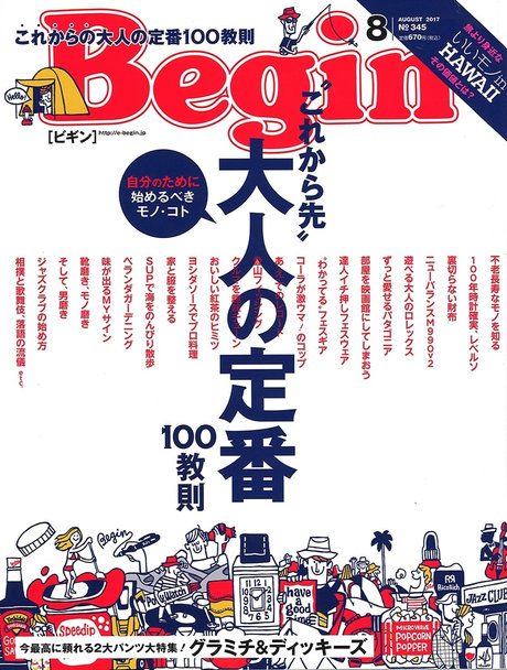 Begin 8月号 掲載情報