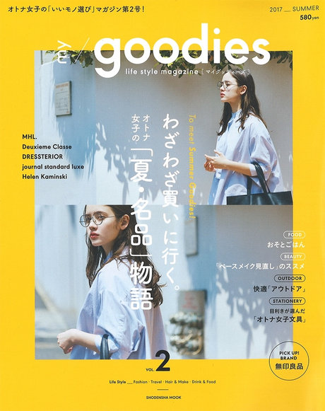 my goodies 2017 SUMMER 掲載情報