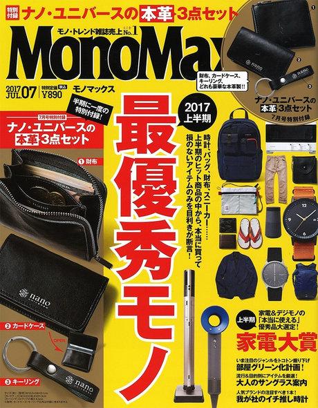 MonoMax 7月号 掲載情報