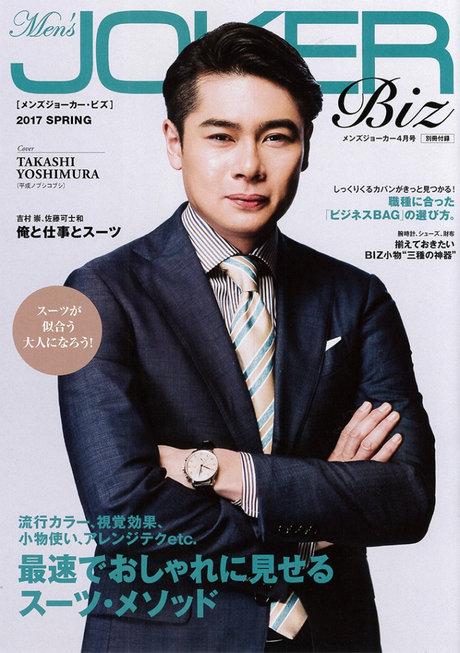 Men's JOKER Biz 4月号 掲載情報
