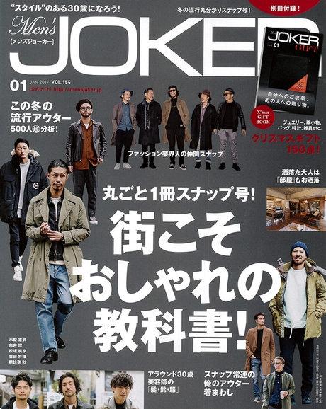 Men's JOKER 1月号 掲載情報