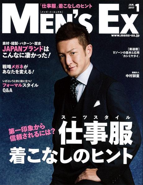 MEN'S EX 1月号 掲載情報