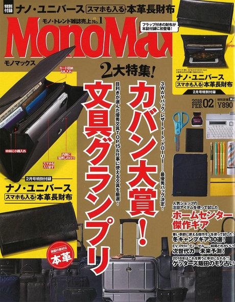 MonoMax 2月号 掲載情報
