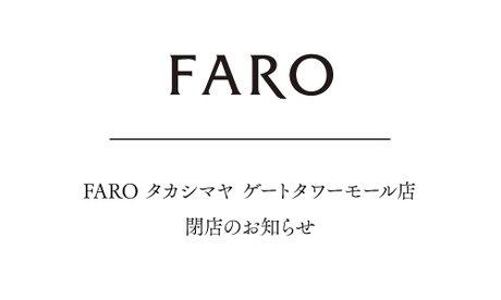 FARO タカシマヤ ゲートタワーモール店 閉店のお知らせ