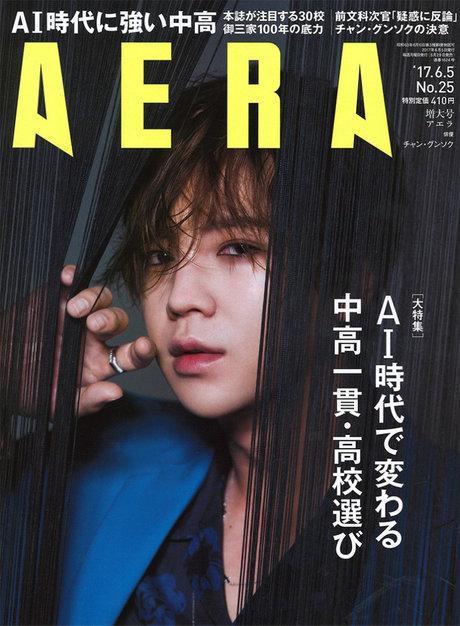 AERA 17.6.5号(№25)掲載情報