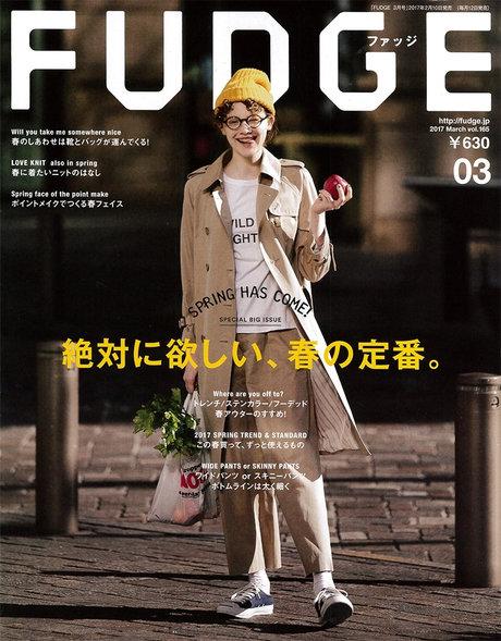 FUDGE 3月号 掲載情報